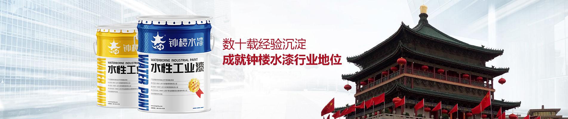 钟楼水漆【官网】西安yabo88亚博体育app漆|yabo88亚博体育app工业漆|真石漆|质感漆厂|陕西足球竞猜APP亚博漆